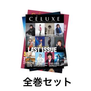 TETSUYA OFFICIAL FANCLUB「CÉLUXE」会報誌 全巻セット