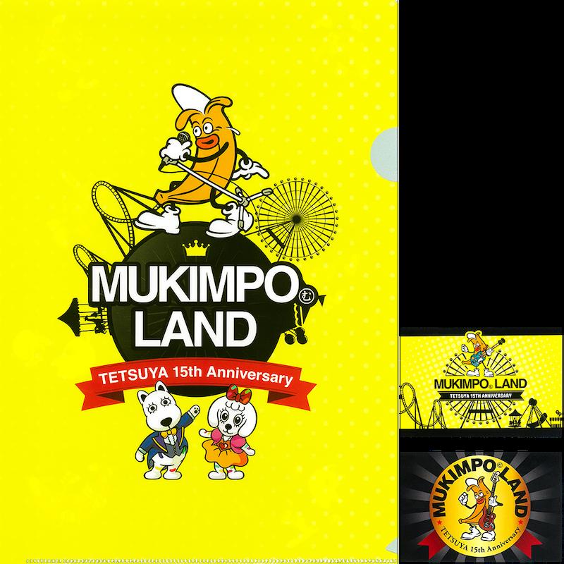 MUKIMPO LAND限定Aセット