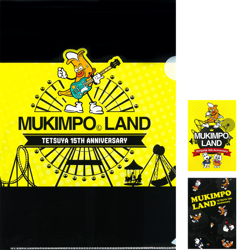 MUKIMPO LAND限定Bセット